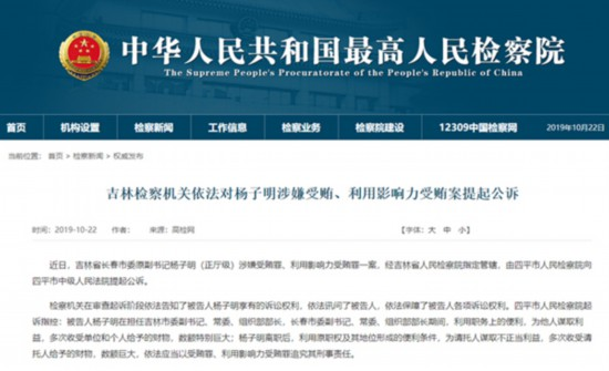 上海公兴搬迁 公司长春市委原副书记杨子明涉嫌受贿被公诉