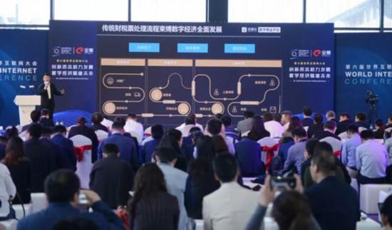 世界互联网大会主题演讲百望云以数字技术赋能产业发展
