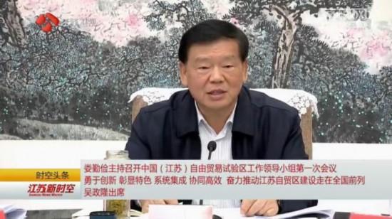 江苏自贸区工作领导小组第一次会议召开
