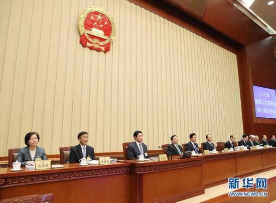 人大常委会第十四次会议举行第二次全体会议 栗战书出席会