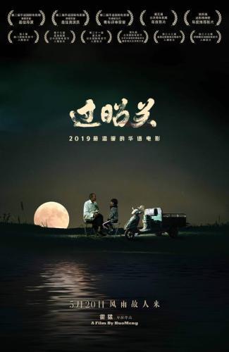 第32届电影金鸡奖提名揭晓《过昭关》获四项提名