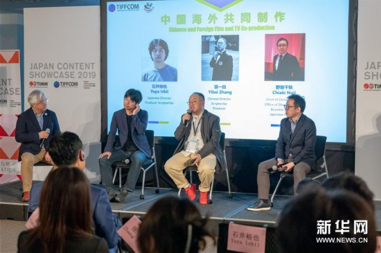 """东京国际电视节影视节目展举办首个""""中国日""""活动"""