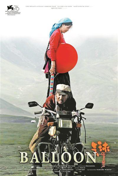 《氣球》:目前萬瑪才旦最好的一部作品