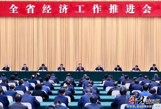 河北省经济工作推进会在石家庄举