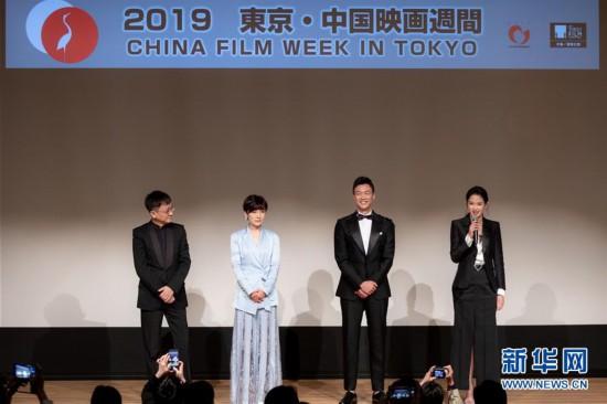 天龙八部咫尺天涯东京国际电影节