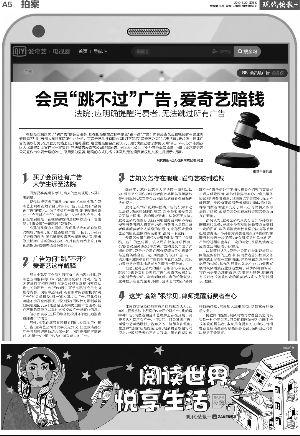 会员跳不过广告诉爱奇艺终审 苏大学子获赔30元