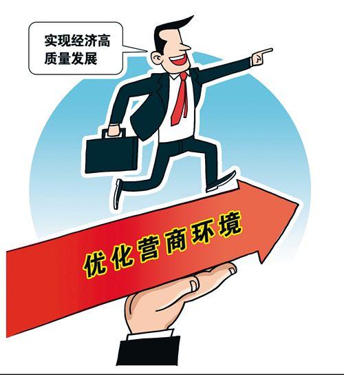 营商环境大幅改善 在中国做生意越来越便利