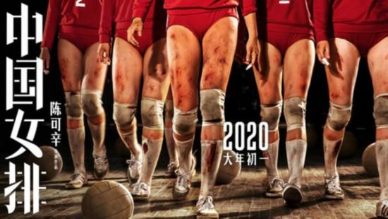 电影中国女排海报
