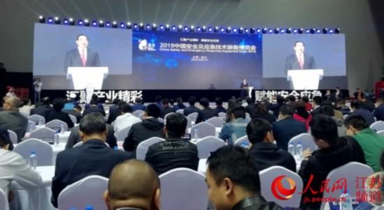 2019中國安全及應急技術裝備博覽會在徐州開幕