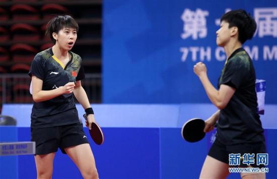 (军运会)(1)乒乓球――女双:中国队包揽冠亚军