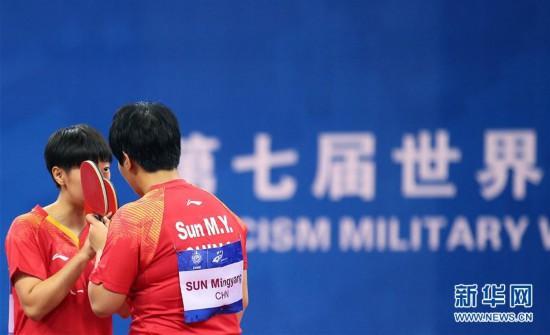 (军运会)(5)乒乓球――女双:中国队包揽冠亚军