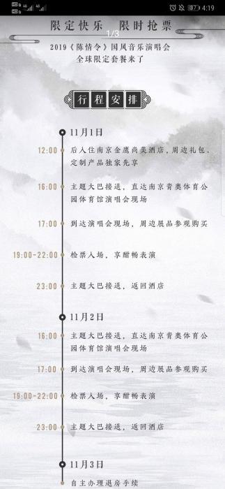 《陈情令》国风演唱会推出9999元全球限量套餐。