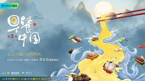 《早餐中国》第2季:踏入人间烟火的第一顿饭