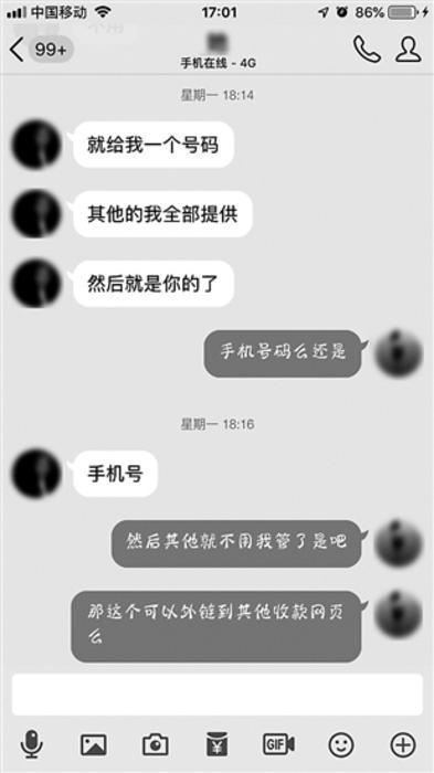 """盘锦手机靓号做假公众号成交易有人""""收号""""有人""""卖号"""""""