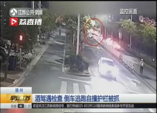酒驾遇检查竟倒车逃跑 扬州一女子自撞护栏