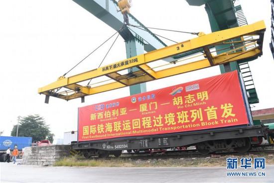 廈門國際鐵海聯運返程過境班列首發