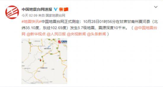 甘�C甘南州夏河�h�l生5.7�地震震源深度10千米