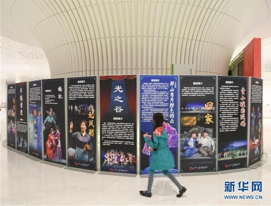 (文化)(7)第十六届中国戏剧节在福州开幕