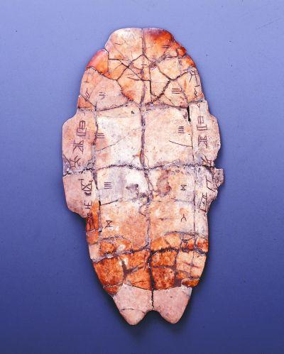 艺境观象:写在甲骨上的中国自信
