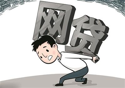 """网贷刷单购物交友等成新""""招术"""" 经济活动需谨慎"""