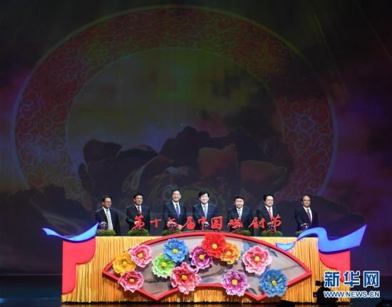 (文化)(3)第十六届中国戏剧节在福州开幕