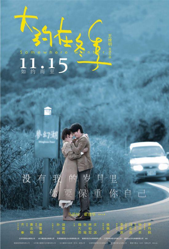 《大约在冬季》阿云嘎深情演绎片尾曲 将于11月15日全国上映