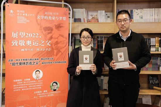 """""""展望2022,致敬奥运之父――《顾拜旦传》图书分享会""""在京举行"""