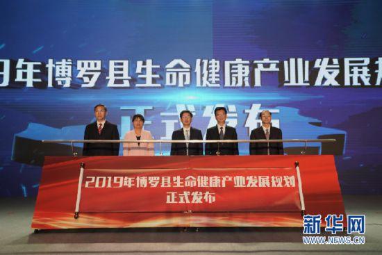 惠州博罗聚焦生命健康产业赋能县域经济高质量发展(图1)