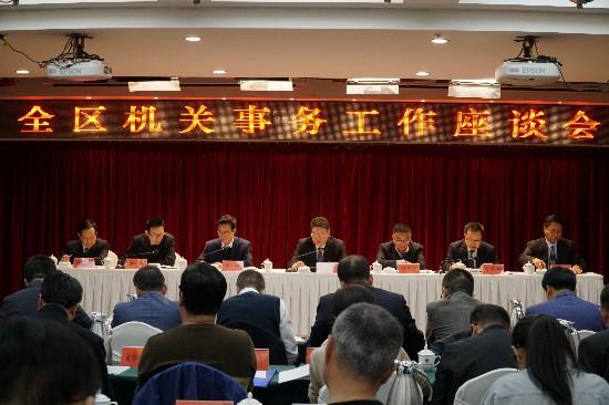 全区机关事务工作座谈会在银川召开