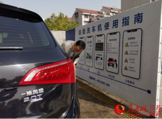 图为南京市民在自助洗车点进行洗车。