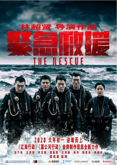 电影《紧急救援》海报。