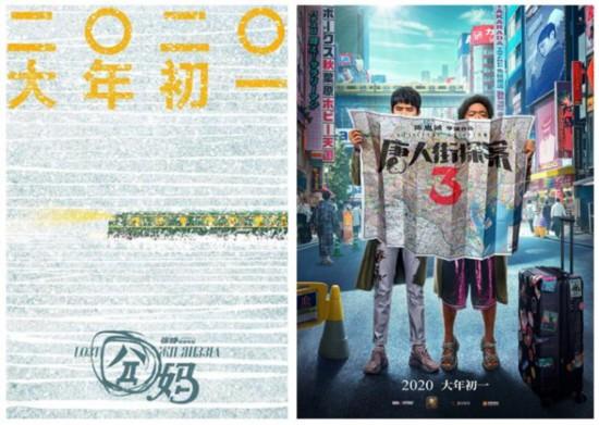 电影《�迓琛贰�《唐人街探案3》海报。