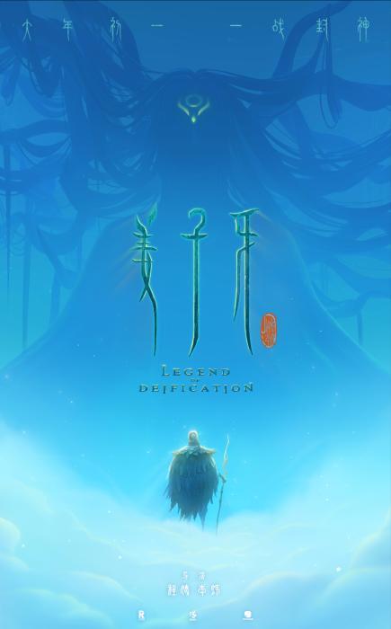 电影《姜子牙》海报。