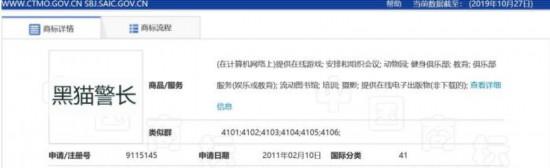 """2011年方某在类似服务上注册的""""黑猫警长""""商标。中国商标网截图"""