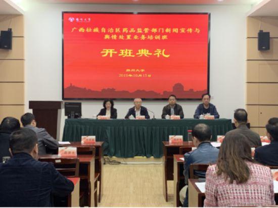 广西药监局举办新闻宣传与舆情处置业务培训班