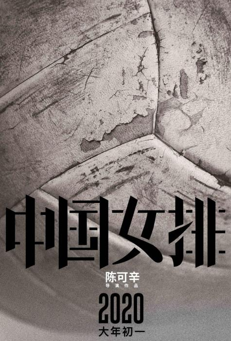 电影《中国女排》海报。