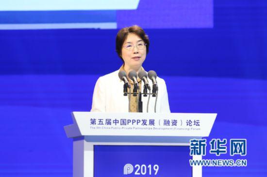 2019第五届中国PPP发展(融资)论坛举行