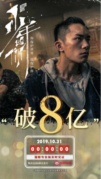 势头强劲!电影《少年的你》上映7天票房破8亿
