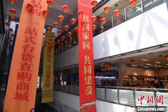 图为祸建仄潭台湾商品免税市场。张斌 摄