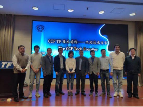 CCFTF23:微众、腾讯、华为等头部企业云集,聚焦联邦学习应用落地