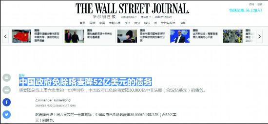 《华尔街日报》中文网的新闻截图