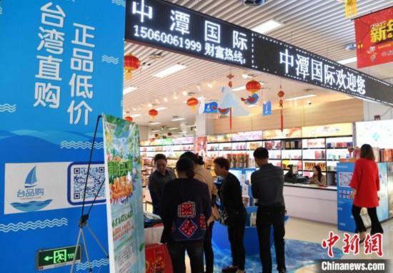图为主顾正在祸建仄潭台湾商品免税市场选购台湾商品。 张斌 摄