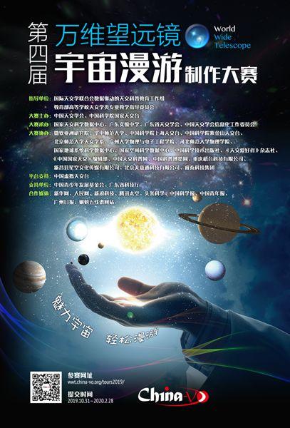 第四届万维望远镜宇宙漫游制作大赛启动