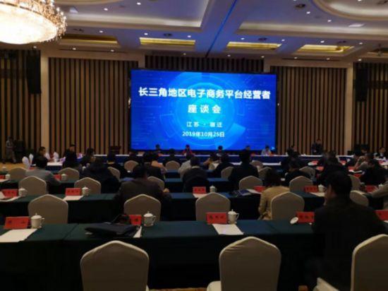 瑞祥受邀参加长三角地区电子商务平台经营者座谈会