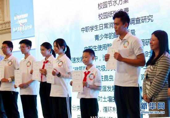 """(社会)(2)上海:青少年参与""""可持续发展"""""""