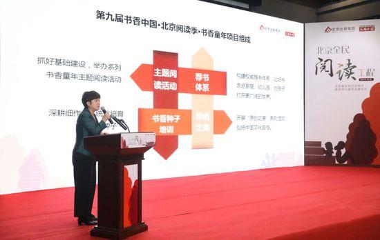 《父母必读》杂志主编、北京幼儿园阅读联盟秘书长恽梅介绍书香童年项目
