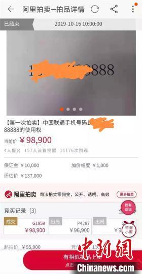 """手机靓号吉手机号码也能抵债河南两法院拍卖""""老赖""""手机靓号"""