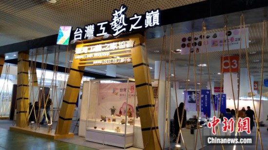 图为两岸文博会上,台湾展区一角。杨伏山 摄