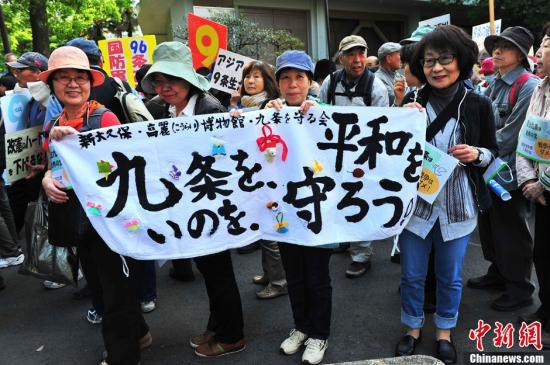 资料图:日本民众集会呼吁守护宪法第九条。<a target='_blank'  data-cke-saved-href='http://www.chinanews.com/' href='http://www.chinanews.com/'><p  align=