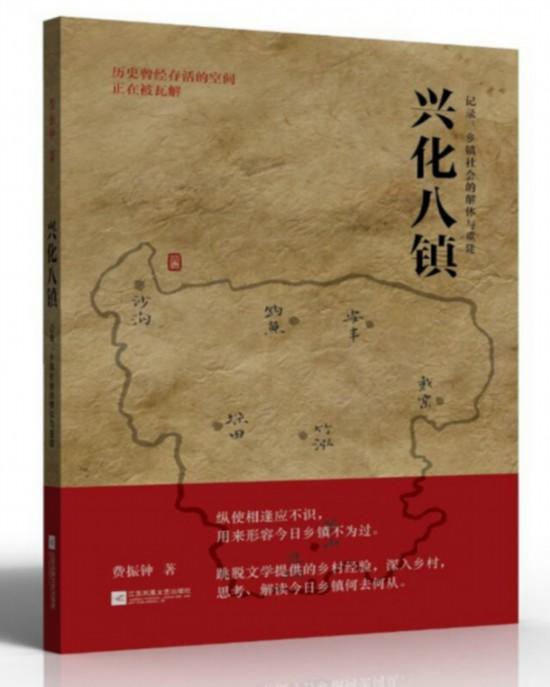 获奖作品:《兴化八镇――记录乡镇社会的解体与重建》 顾秀文/摄